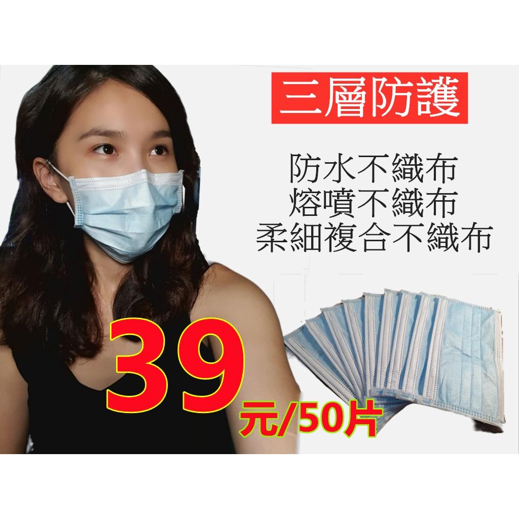 三層式口罩 SGS檢驗合格 一次性口罩 非醫療級 拋棄式口罩 進口口罩 熔噴布口罩 進口口罩 成人口罩 過濾 防塵