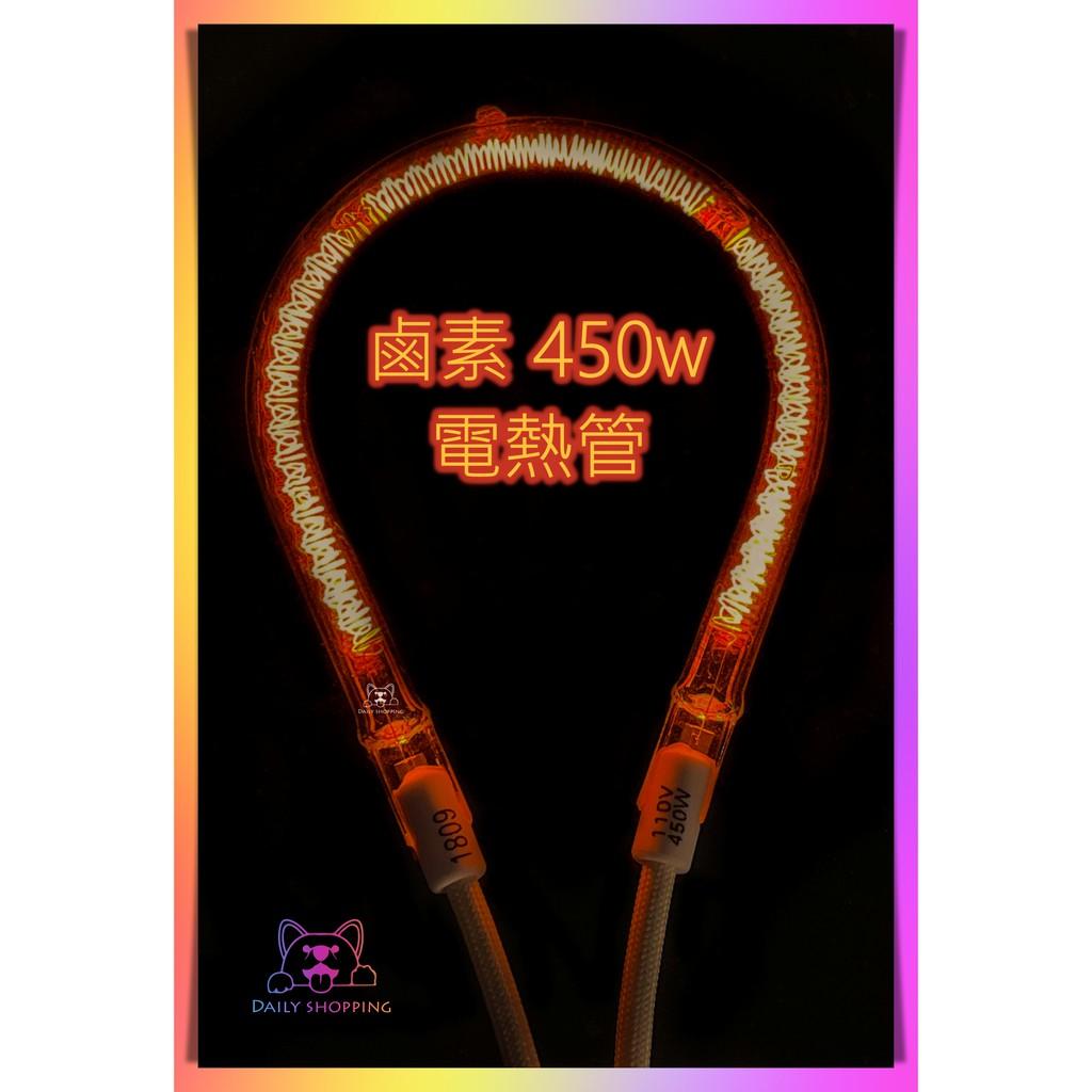 450w 鹵素電熱管 鹵素燈管 電暖器 會發光的電熱管 #水滴型 450W鹵素 各廠牌 大同 捷寶 上豪