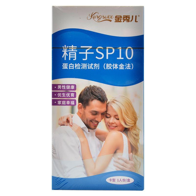 金秀兒測精子活力蛋白質量檢測試紙蛋白檢測備孕男士男用男性精液