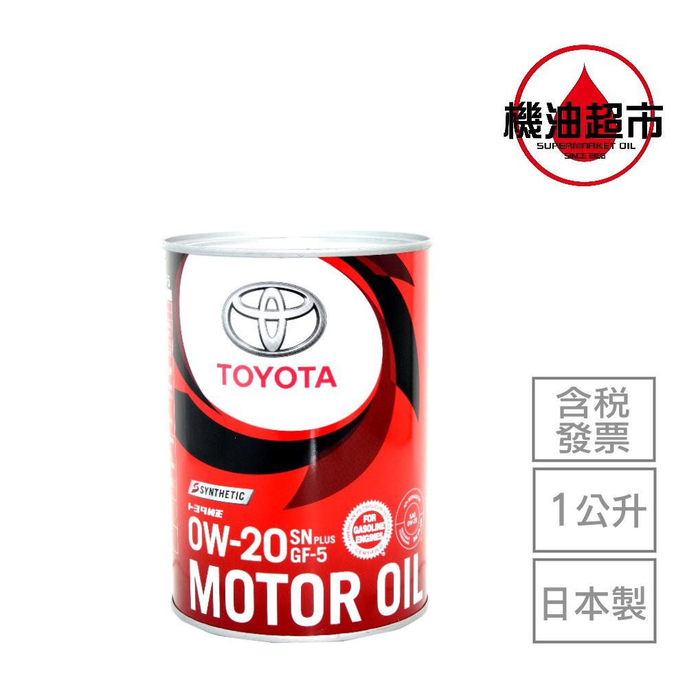 純正TOYOTA 豐田 原廠機油 0w20 0w-20 1公升新包裝 進階升級版 產地直送 機油超市