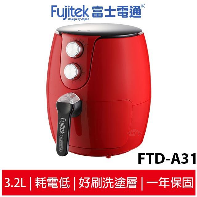 Fujitek富士電通 3.2L大容量智慧型氣炸鍋 FTD-A31 紅色