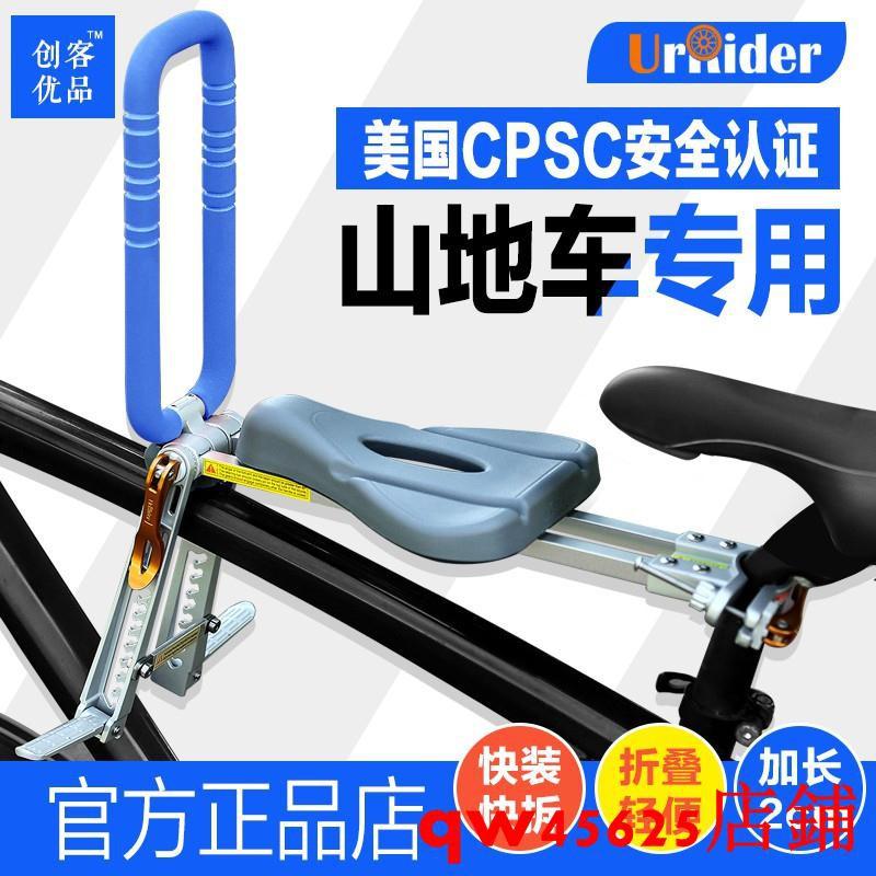 (小傑雜貨)UrRider山地車兒童座椅前置電動單車公路自行車快拆寶寶安全座椅