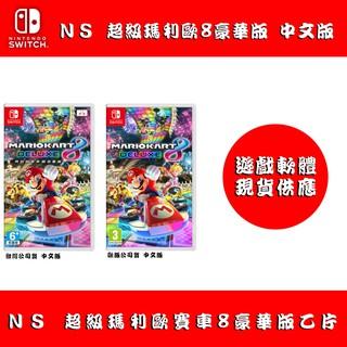 【即時特價】  NS Switch 瑪利歐賽車8 新超級瑪莉歐賽車8 台灣公司貨 中文版 新北市