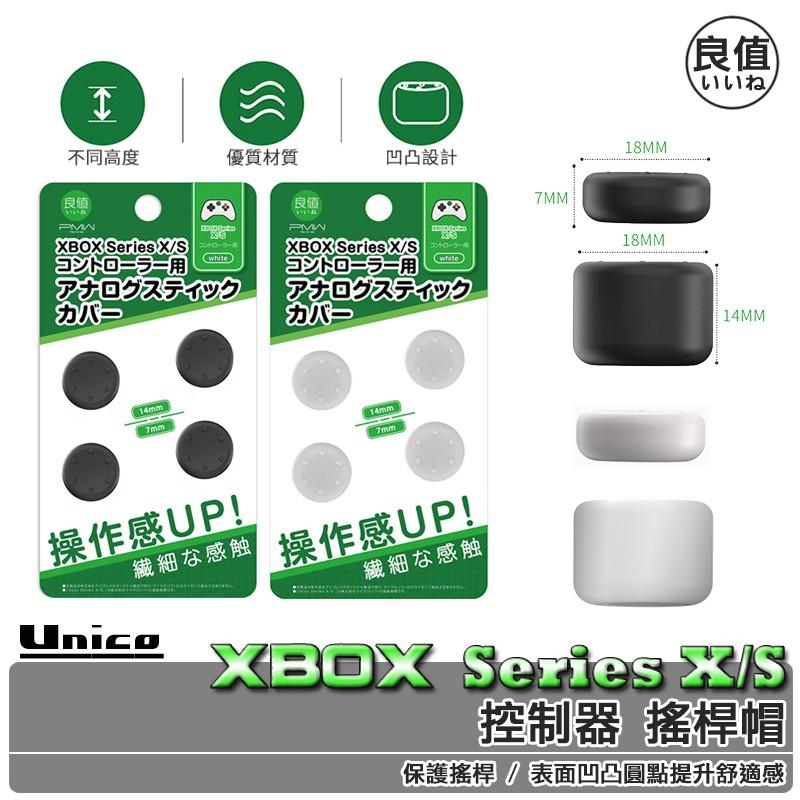 現貨 日本 良值 Xbox Series S X 手把 高低搖桿帽 L437 L438 控制器 類比套 搖桿套