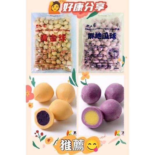 【EN冷凍食品專家】瓜瓜園 黃金QQ地瓜球 紫地瓜球 1.8公斤(包)晚餐 點心 宵夜 🈵️2000免運