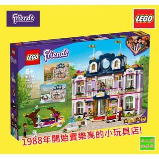 LEGO 41684心湖城大飯店 FRIENDS女孩出任務 原價3499元 樂高公司貨 永和小人國玩具店 0601