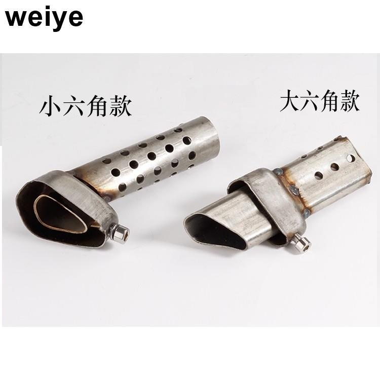 六角臺蠍消音塞/六角排氣管/消音塞/回壓塞Weiyes機車賣場
