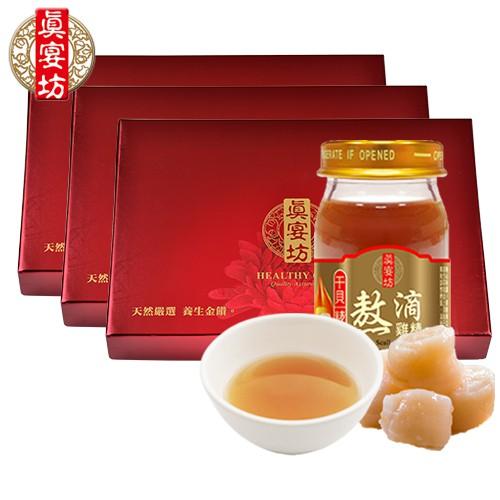 【真宴坊】干貝熬滴雞精10入禮盒3盒