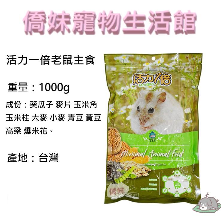 活力一倍 鼠飼料 1KG 倉鼠主食 飼料 倉鼠 黃金鼠 楓葉鼠 倉鼠飼料