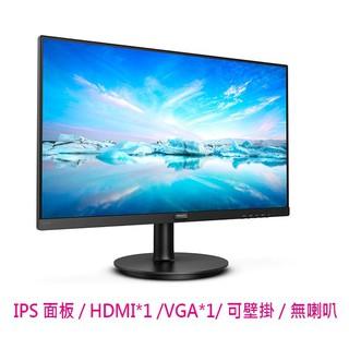 【酷3C】PHILIPS 飛利浦 271V8 27吋 IPS 無喇叭 可壁掛 螢幕 電腦螢幕 液晶螢幕 電競螢幕 臺中市