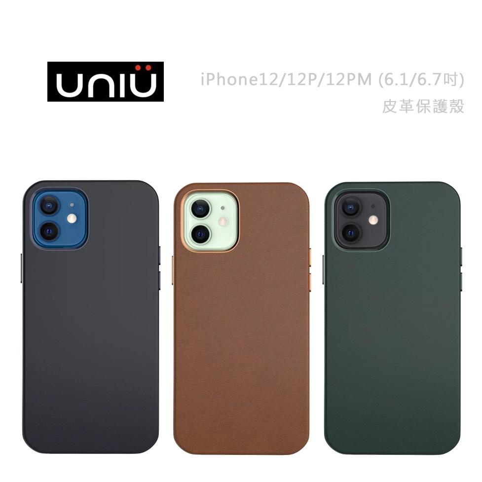 【UNIU】iPhone 12 /12 pro /12 pro max 6.1 / 6.7吋 全包 皮革手機殼 軍規防摔
