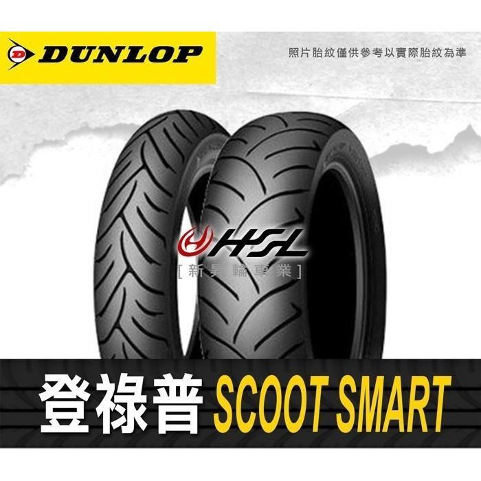 HSL 登祿普 SMART 140/70-12 110/90-12 熱熔胎 拆胎機 DUNLOP