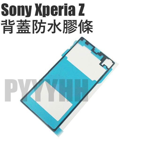 Sony Xperia Z/Z1/Z2/Z3+/Z5 背蓋防水膠條 防水膠 防水膠條 防水貼 防水條 手機DIY