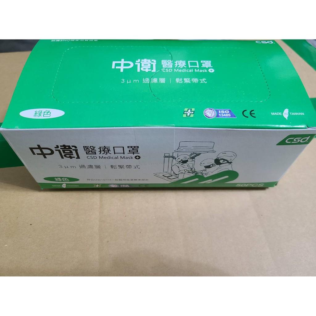 [YuChen][開發票]中衛(CSD)醫療口罩 雙鋼印 50入 藍色.綠色(現貨)