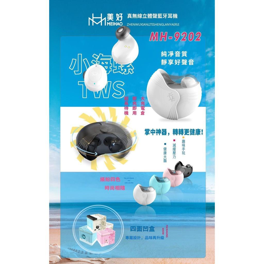 C.W嚴選🎈美好 MH-9202 小海螺藍牙耳機 MH-9202小海螺「掀背式」無線 藍芽耳機 全新 方盒 菜貨 小海螺