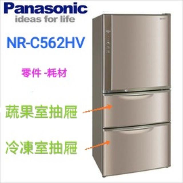 國際牌 原廠 各機型冰箱 蔬果室抽屜 冷凍室抽屜 扇門 NR-C562HV、NR-D563HV、NR-D618NHG