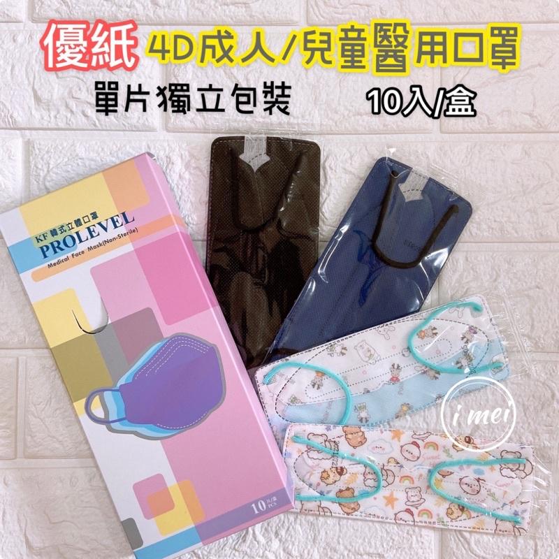 台灣優紙 韓式KF94 魚型口罩 魚嘴口罩 醫療口罩 4D立體口罩 醫療口罩 韓版口罩 台灣製  兒童口罩 成人口罩