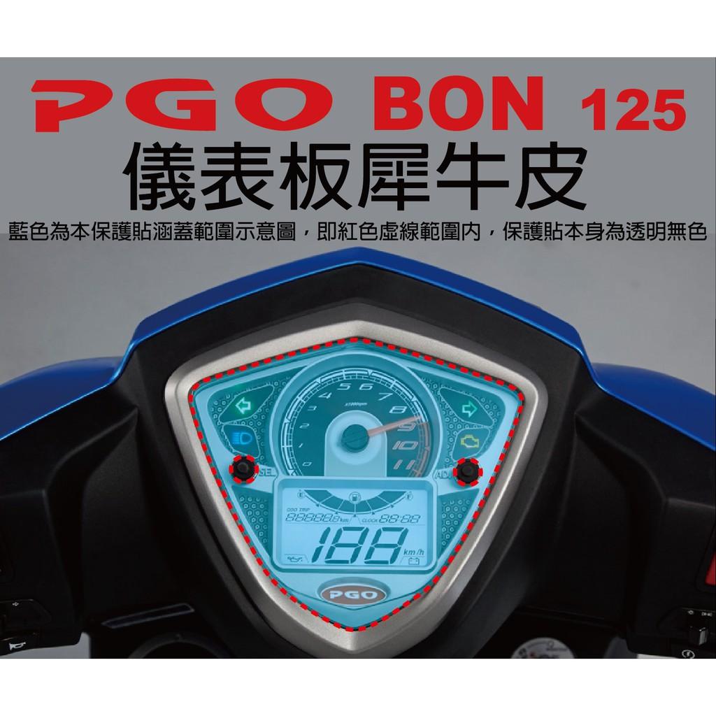 【凱威車藝】PGO BON 125 儀表板 保護貼 犀牛皮 自動修復膜 儀錶板 BON125 ABS