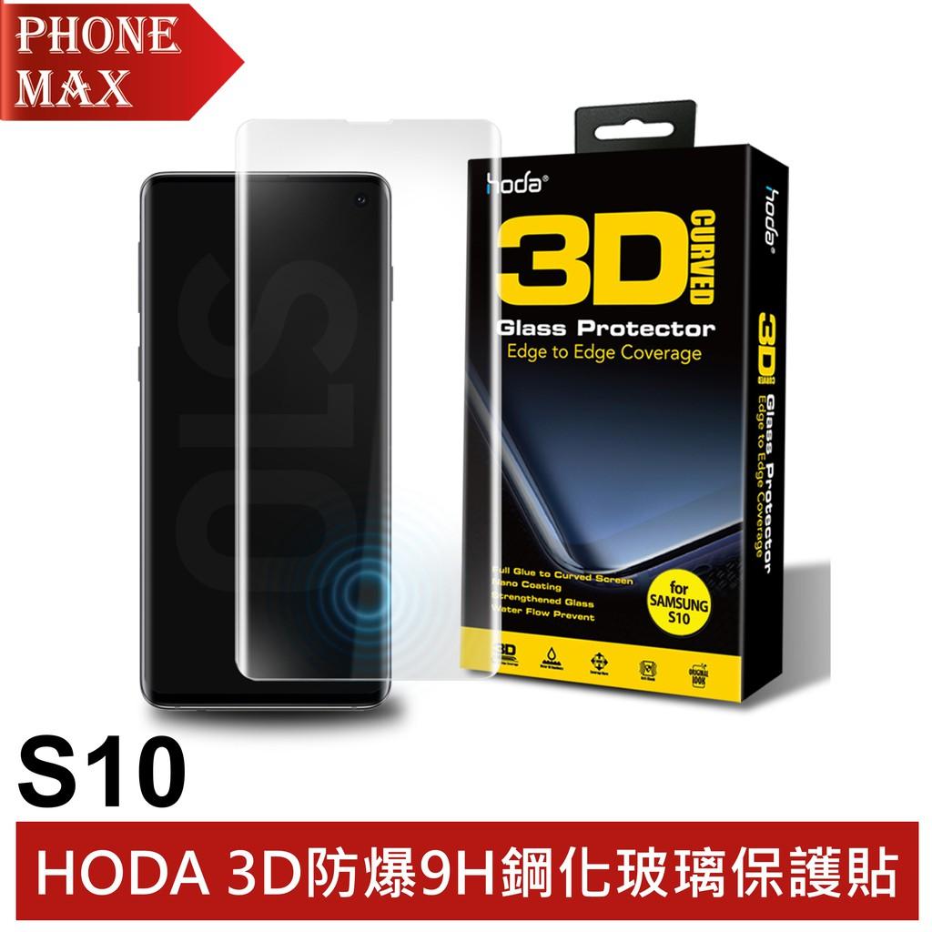 HODA Samsung S10 3D防爆9H鋼化玻璃保護貼(UV膠全貼合滿版)