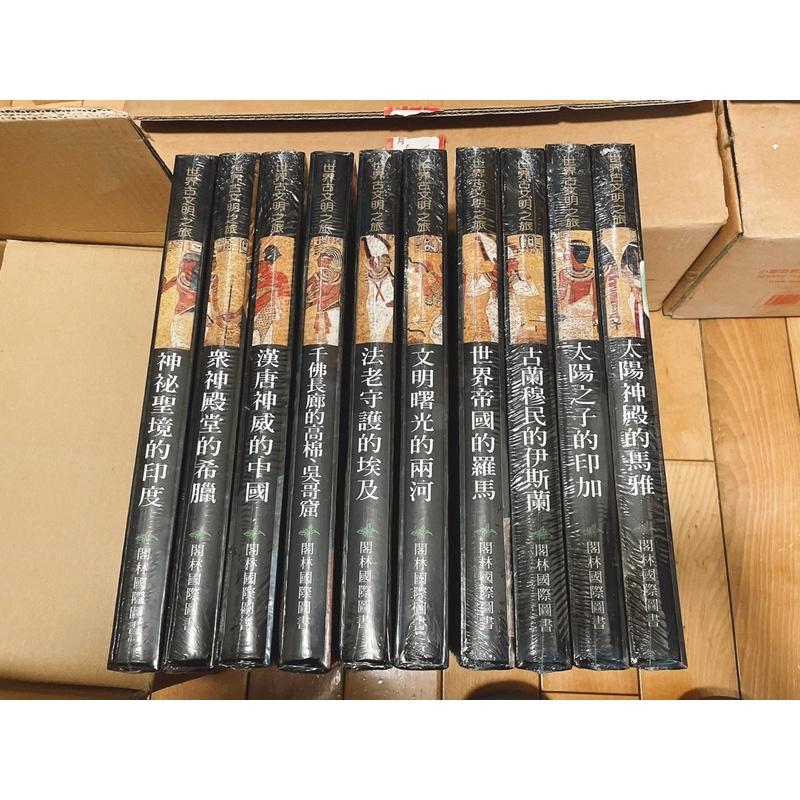 世界古文明之旅(台灣艾瑪文化事業  一套十冊)
