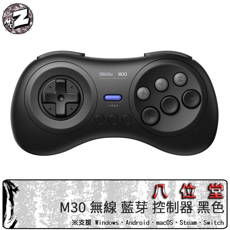 現貨 免運 八位堂 8bitdo M30 無線 藍芽 按鍵 連發 手把 搖桿 控制器 NS Switch Steam