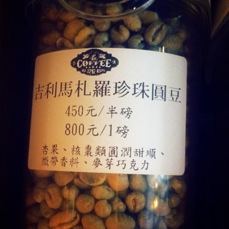 吉利馬札羅珍珠圓豆