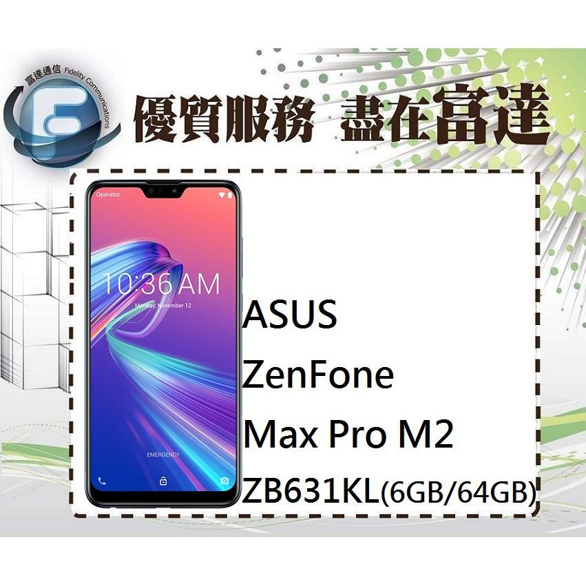 台南『富達通信』ASUS ZenFone Max Pro M2 ZB631KL 6G+64GB【門市自取價】