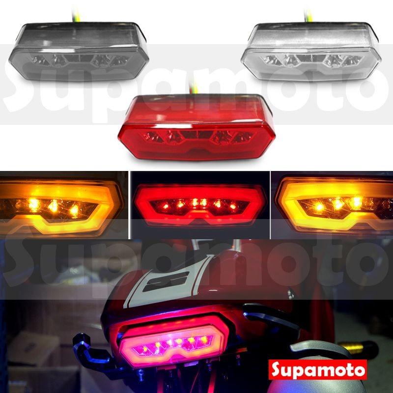 -Supamoto- MSX 尾燈 整合式 LED 改裝 方向燈 MSX125 透明 燻黑 紅 導光條 後燈 後尾燈