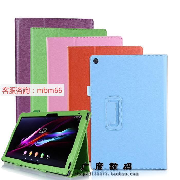 #超值# 索尼sony Tablet Z2 SGP541/511/512CN皮套保護殼 平板電腦保護套