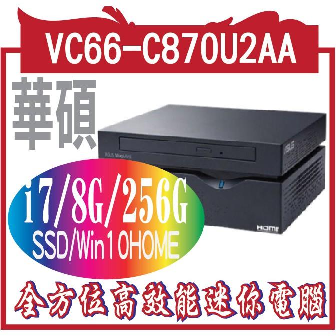 華碩 家用VivoMini系列 VC66-C870U2AA(i7/8G/256G SSD/Win10HOME)全方位高效