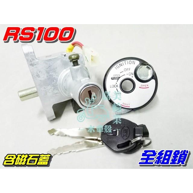 【水車殼】山葉 車速 RS100 全組鎖 含磁石蓋 $500元 RS 5SK 電源開關 主開關 鎖頭 磁石蓋 全新副廠件