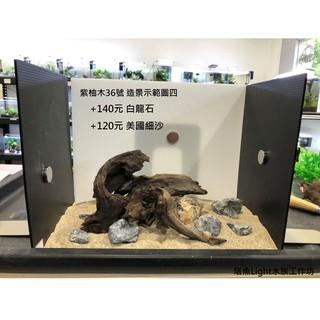 小缸(1.2尺)精選紫柚木(象牙木)36號 沉木 水族缸造景 主景 水草造景 空氣鳳梨 爬蟲 新竹縣