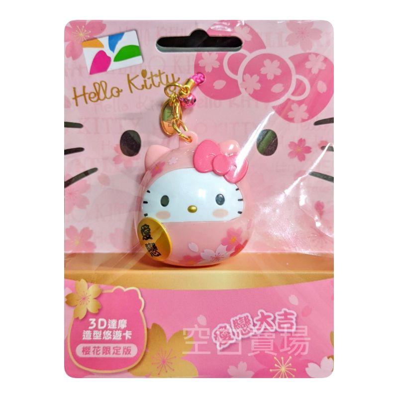 現貨🎉 絕版限量 Hello Kitty 達摩3D造型悠遊卡 櫻花限定版 #粉紅 達摩 凱蒂貓 KT 悠遊卡