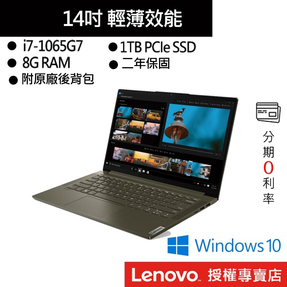 Lenovo聯想 Yoga Slim 7i 82A10077TW i7/8G/14吋筆電[聊聊再優惠]