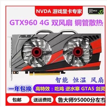 拆機華碩 微星 七彩虹 GTX960 4G 顯示卡 電腦游戲記憶卡 4g獨顯