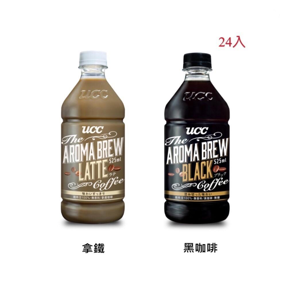 UCC AROMA BREW艾洛瑪 525ml 黑咖啡/拿鐵