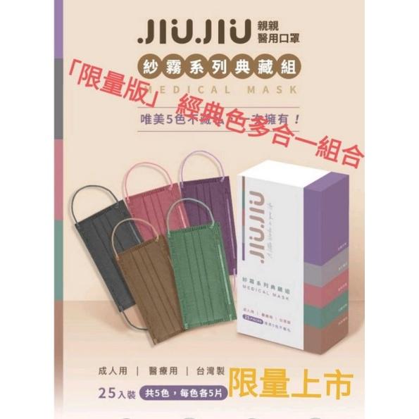 親親 JIUJIU 成人醫用口罩(25入) 限量紗霧多色合一典藏組  MD雙鋼印