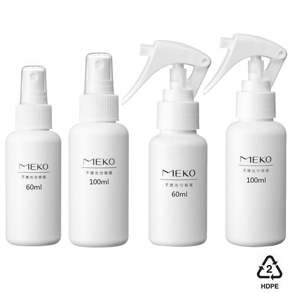 HDPE2號 不透光 分裝噴瓶 可裝酒精 次氯酸水 稀釋漂白水 乾洗手/霧狀噴霧空瓶/防疫必備