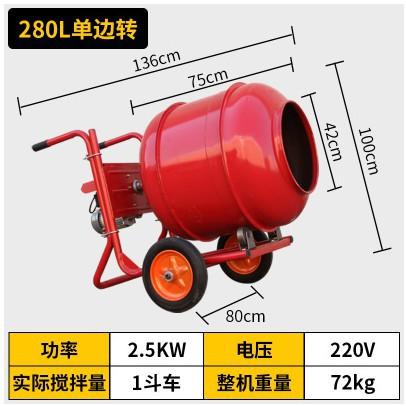 水泥攪拌機 混凝土攪拌機小型家用裝修建筑工地移動式砂漿/飼料/水泥攪拌機