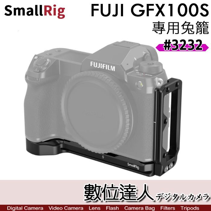 SmallRig 3232 L型支架 Fujifilm GFX100S 用 提籠 Arca 穩定架 L板兔籠 /數位達人