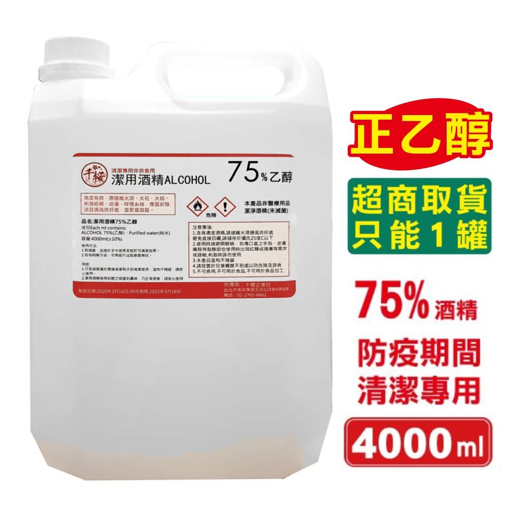 千櫻 75%潔用酒精 4000ml/瓶 專品藥局 (唐鑫 生發 75%酒精) 【2015216】