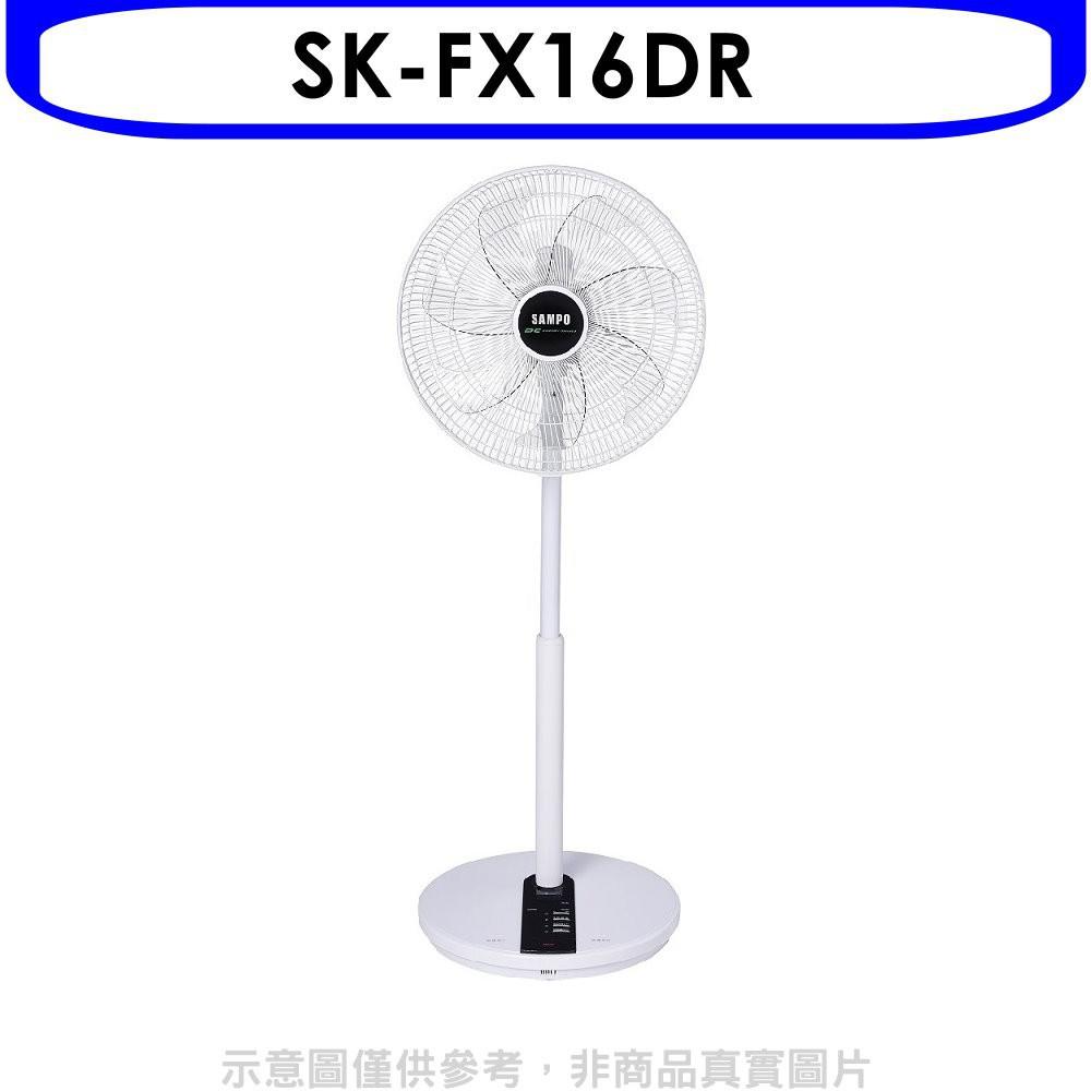 聲寶【SK-FX16DR】16吋DC變頻節能遙控立扇電風扇