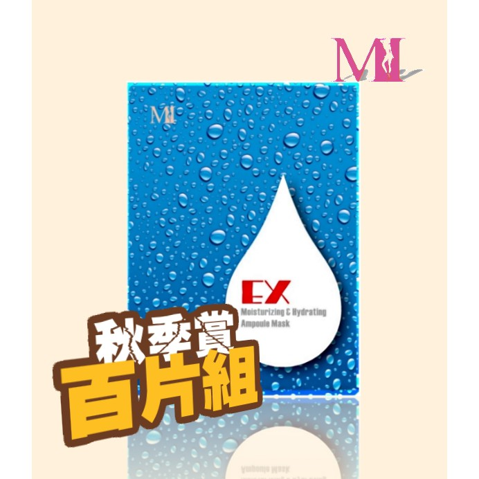 【箱購】MI海洋EX高效安瓶面膜(一箱100片) 美保