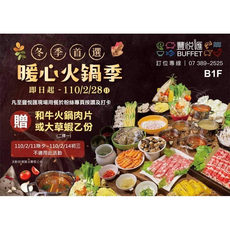 豐悅匯日本料理-假日全天吃到飽buffet