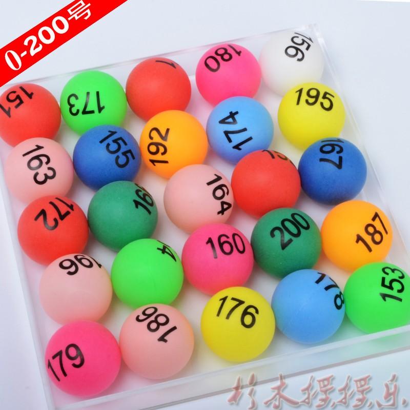 爆款推薦-抽獎球搖獎球 號碼球 數字乒乓球 獎項球 摸獎球 彩色乒乓球
