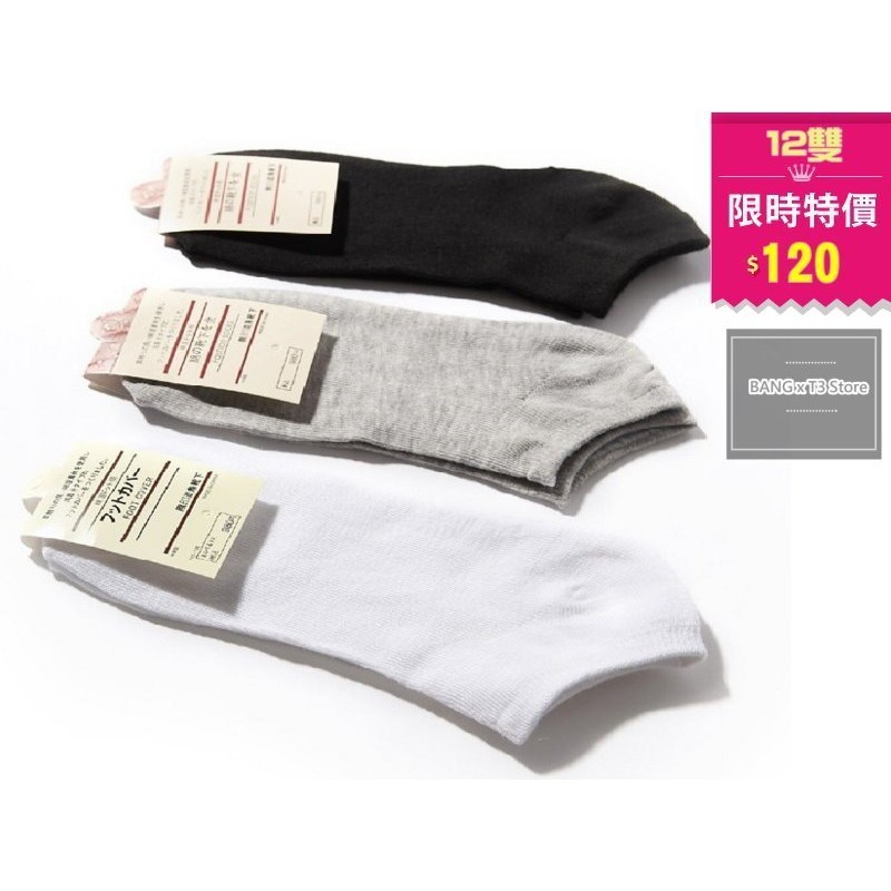 BANG 船型襪超殺價 單雙價格 買12雙特價120元 黑灰白 短襪 球襪 基本款 襪子 休閒襪【M15】