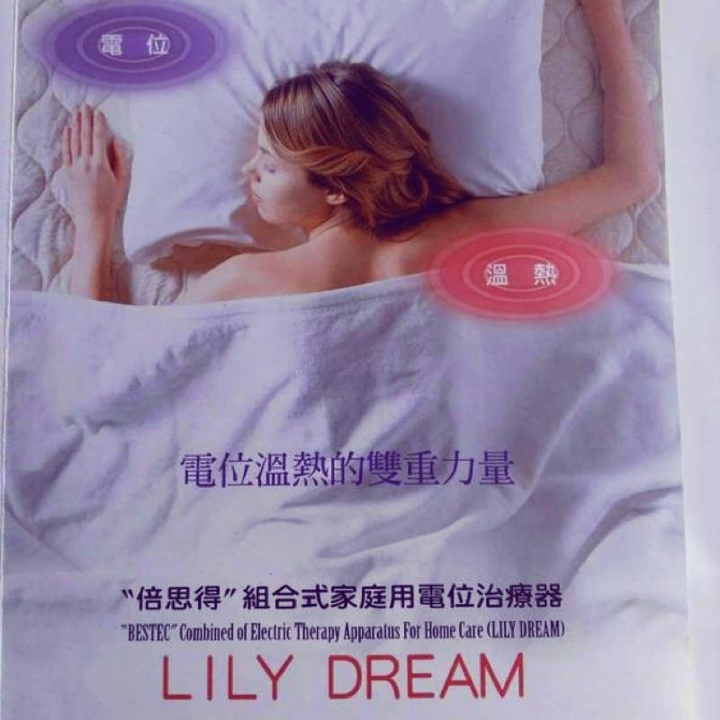 善美得 電位醫療床墊 雙人床 便宜賣 治療失眠、便秘、肩頸痠痛