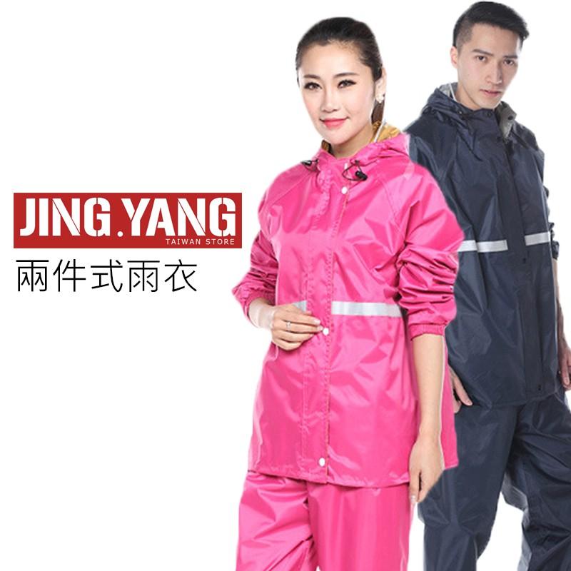 【衝評價促銷下殺】兩件式雨衣《J.Y》男女防風防水兩件式雨衣套裝 雨衣 雨具 梅雨季