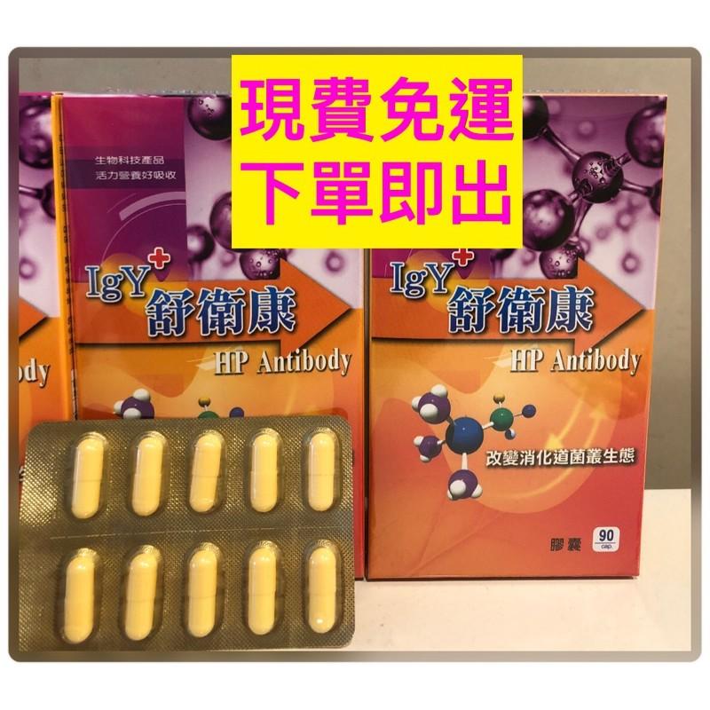 🌸現貨即出🌸舒衛康 IgY 90顆裝 改變消化道菌叢生態 陳昌平醫師專利👍
