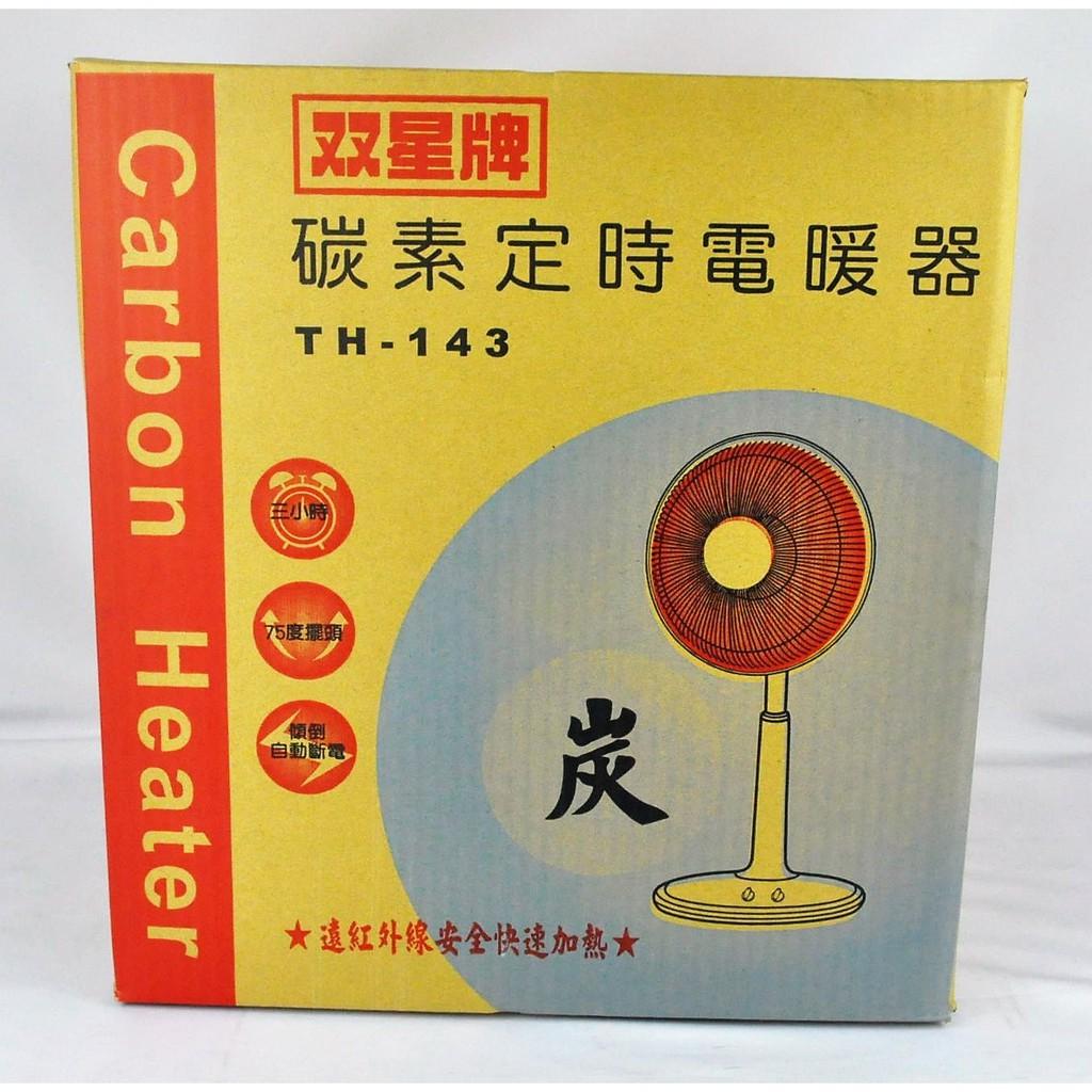 家電大師 雙星牌 14吋桌立定時碳素電暖器 TH-143双星 台灣製造 (一件以上請聊聊詢問運費)